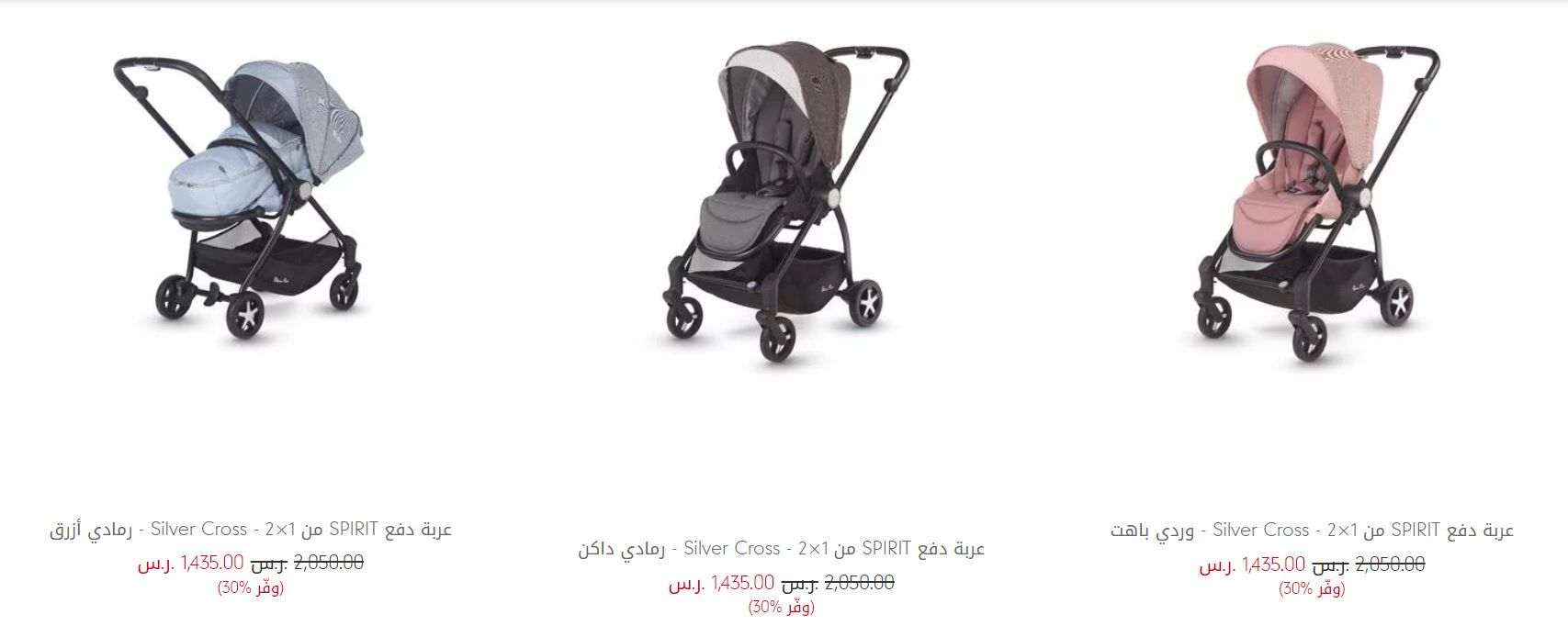 عربات اطفال mothercare السعودية